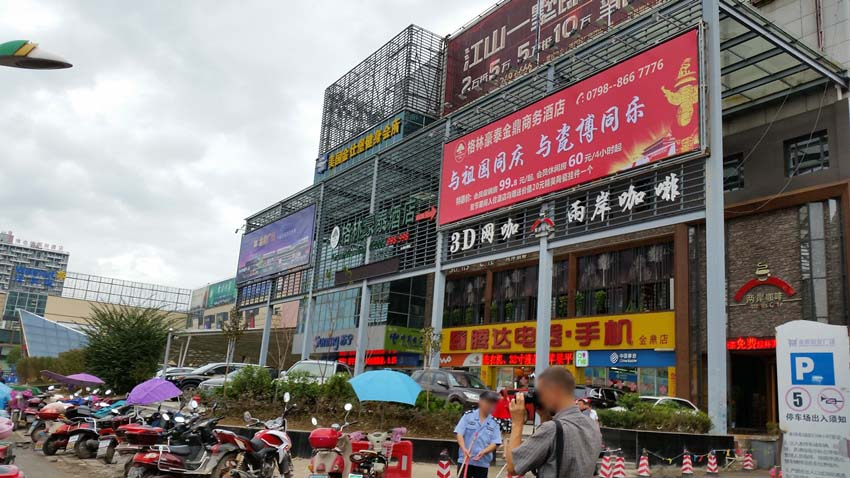 Jingdezhen city